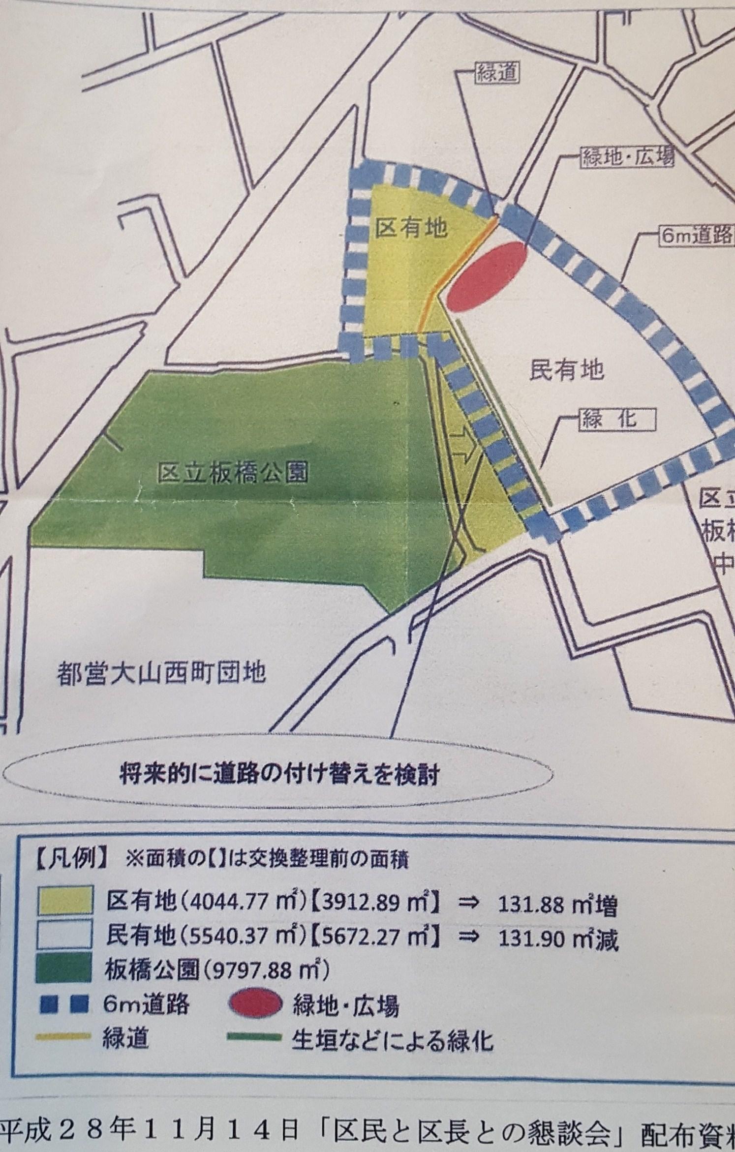 交通公園と旧大山小跡地平面図