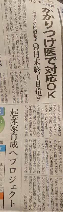 かかりつけ医の新聞記事