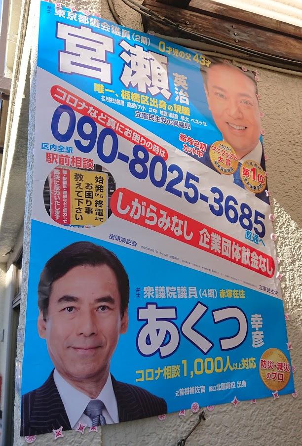 宮瀬-阿久津ポスター